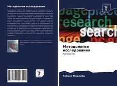 Portada del libro de Методологии исследования