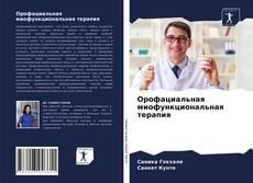 Buchcover von Орофациальная миофункциональная терапия