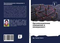 Организационное поведение и менеджмент的封面