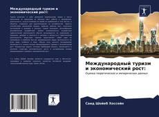 Capa do livro de Международный туризм и экономический рост:
