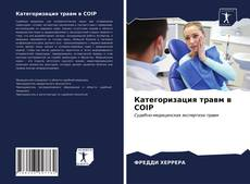 Категоризация травм в COIP kitap kapağı