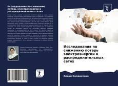 Buchcover von Исследования по снижению потерь электроэнергии в распределительных сетях