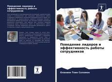 Поведение лидеров и эффективность работы сотрудников的封面