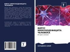 Bookcover of ВИРУС ИММУНОДЕФИЦИТА ЧЕЛОВЕКА