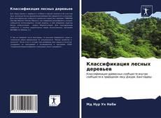 Обложка Классификация лесных деревьев