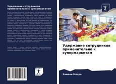 Bookcover of Удержание сотрудников применительно к супермаркетам