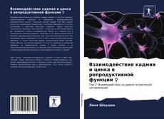 Buchcover von Взаимодействие кадмия и цинка в репродуктивной функции ♀