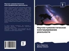 Научно-гуманистическое конструирование реальности kitap kapağı