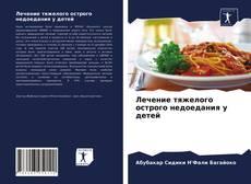 Portada del libro de Лечение тяжелого острого недоедания у детей