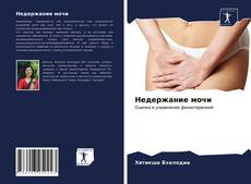 Bookcover of Недержание мочи