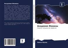 Buchcover von Академия Фемины