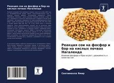 Реакция сои на фосфор и бор на кислых почвах Нагаленда kitap kapağı