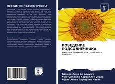 ПОВЕДЕНИЕ ПОДСОЛНЕЧНИКА kitap kapağı