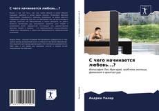 Buchcover von С чего начинается любовь...?