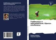 Гербициды и протравители: Крысы-альбиносы kitap kapağı