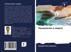 Capa do livro de Технологии в спорте