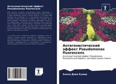 Borítókép a  Антагонистический эффект Pseudomonas fluorescens - hoz