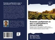 Влияние удобрений на рост и урожайность летнего гриба kitap kapağı