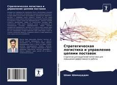 Copertina di Стратегическая логистика и управление цепями поставок