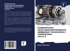 Capa do livro de Современные мультидисциплинарные цифровые технологии с элементами. часть 3