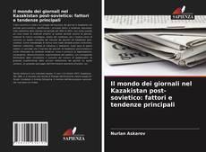 Il mondo dei giornali nel Kazakistan post-sovietico: fattori e tendenze principali的封面