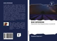 Bookcover of ВНЕ ВРЕМЕНИ