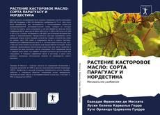 Bookcover of РАСТЕНИЕ КАСТОРОВОЕ МАСЛО: СОРТА ПАРАГУАСУ И НОРДЕСТИНА