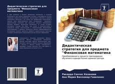 """Borítókép a  Дидактическая стратегия для предмета """"Финансовая математика - hoz"""