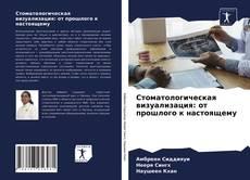 Bookcover of Стоматологическая визуализация: от прошлого к настоящему