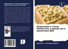Нодуляция и статус Mychorriza у сортов сои в различных AEZ kitap kapağı