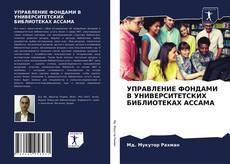 Capa do livro de УПРАВЛЕНИЕ ФОНДАМИ В УНИВЕРСИТЕТСКИХ БИБЛИОТЕКАХ АССАМА