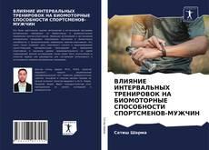 Capa do livro de ВЛИЯНИЕ ИНТЕРВАЛЬНЫХ ТРЕНИРОВОК НА БИОМОТОРНЫЕ СПОСОБНОСТИ СПОРТСМЕНОВ-МУЖЧИН