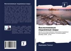Capa do livro de Восполняемые подземные воды