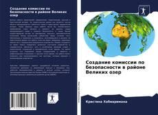Capa do livro de Создание комиссии по безопасности в районе Великих озер