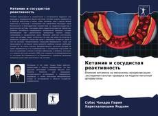 Couverture de Кетамин и сосудистая реактивность