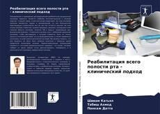 Реабилитация всего полости рта - клинический подход kitap kapağı