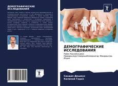 ДЕМОГРАФИЧЕСКИЕ ИССЛЕДОВАНИЯ kitap kapağı