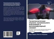 Гигантоклеточная опухоль сухожильного влагалища и веллонодулярный синовит kitap kapağı