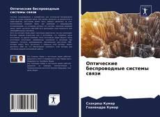 Bookcover of Оптические беспроводные системы связи