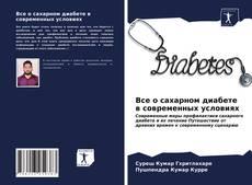 Все о сахарном диабете в современных условиях kitap kapağı