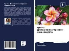 Portada del libro de Цветы Джахангирнагарского университета
