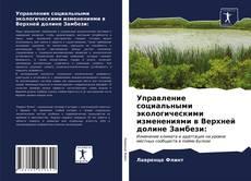 Управление социальными экологическими изменениями в Верхней долине Замбези: kitap kapağı