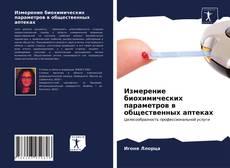 Buchcover von Измерение биохимических параметров в общественных аптеках