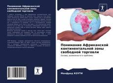 Обложка Понимание Африканской континентальной зоны свободной торговли
