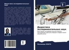 Capa do livro de Дидактика экспериментальных наук