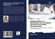 Buchcover von Сдержанность и беспокойство во время тестов по устному английскому