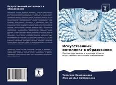 Portada del libro de Искусственный интеллект в образовании