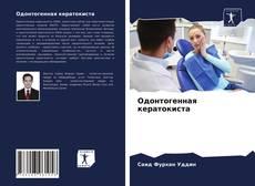 Buchcover von Одонтогенная кератокиста
