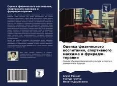 Обложка Оценка физического воспитания, спортивного массажа и фрирадж-терапии