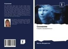 Bookcover of Сознание